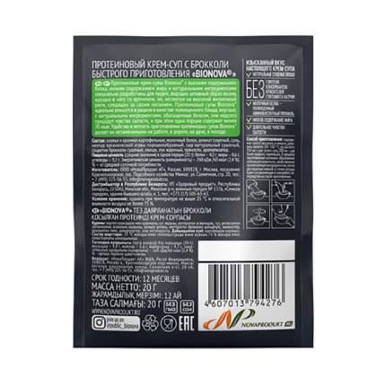 Крем-суп Bionova протеиновый с брокколи