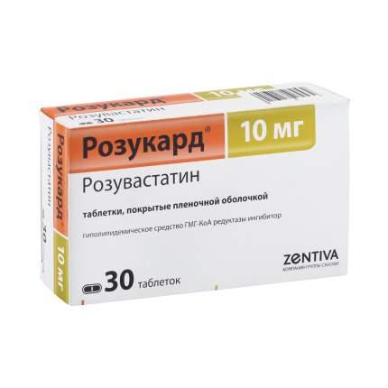 Розукард таблетки, покрытые пленочной оболочкой 10 мг 30 шт.