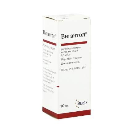 Вигантол раствор 0,5 мг/мл 10 мл