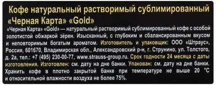 Kофе растворимый Черная Карта gold стекло 190 г
