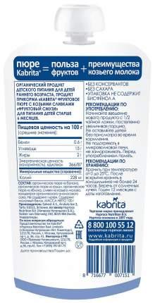 Готовый обед Kabrita С козьими сливками Фруктовый смузи с 6 мес. 100 г
