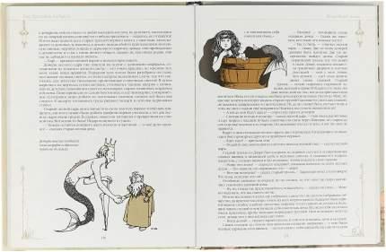 Дюймовочка и Другие Волшебные Сказки
