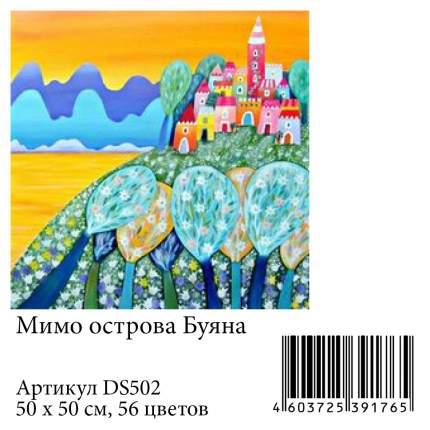 """Набор алмазной вышивки """"Яркие Грани"""" """"Мимо острова Буяна"""", размер 50х50см, 56 цветов"""