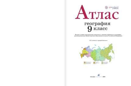 Атлас, География, 9 кл, РГО, (ФГОС)