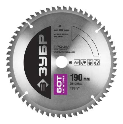 Диск по алюминию для дисковых пил Зубр 36853-190-20-60