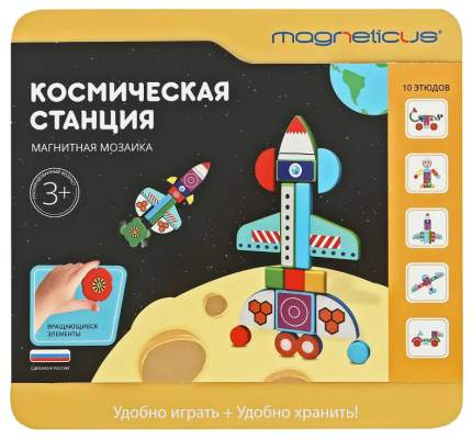 Мозаика Magneticus Космическая станция - А