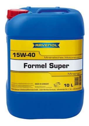 Моторное масло Ravenol Formel Super SAE 15W-40 10л
