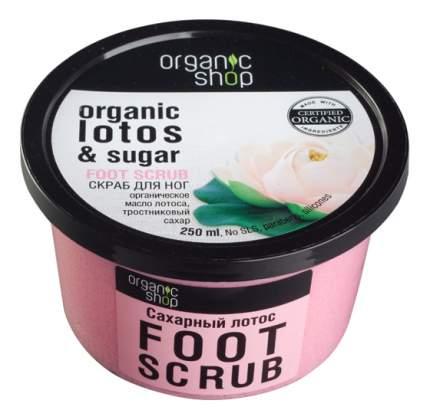 Скраб для ног Органик Шоп Сахарный лотос, 250мл