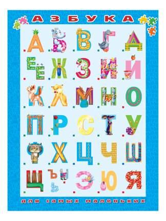 Книжка Аст Азбука для Самых Маленьких