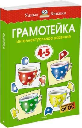 Книжка Махаон Грамотейка. Интеллектуальное развитие Детей 4-5 лет