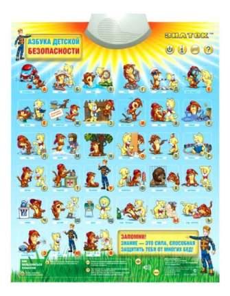 Интерактивный плакат Знаток Азбука детской безопасности