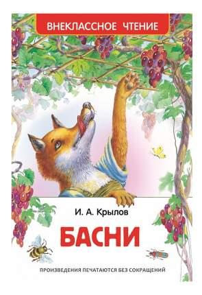 Книжка Росмэн Басни и А. крылов
