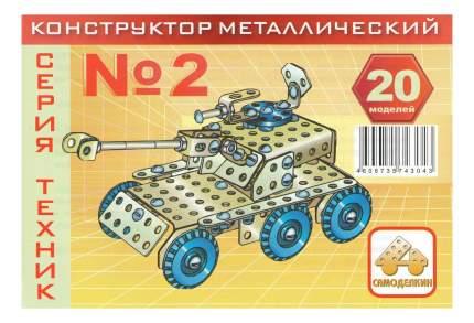 Конструктор металлический Самоделкин №2