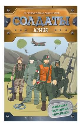 Книжка Росмэн Армия