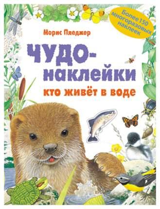Книжка С наклейками Школа Семи Гномов Чудо-Наклейк и кто Живет В Воде