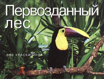 Книга Первозданный лес, Все краски мира