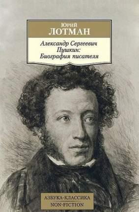 Книга Александр Сергеевич пушкин, Биография писателя