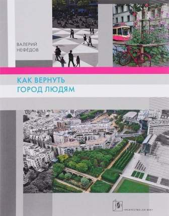 Книга Как вернуть город людям