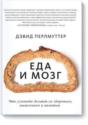 Книга Еда и Мозг, Что Углеводы Делают Со Здоровьем, Мышлением и памятью