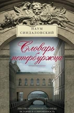 Словарь петербуржца, Лексикон Северной столицы, История и современность
