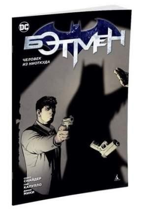 Графический роман Бэтмен, Человек из ниоткуда