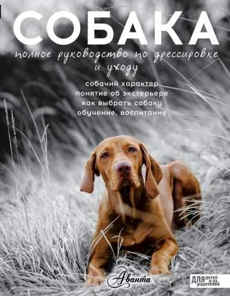 Книга Собака, полное Руководство по Дрессировке и Уходу