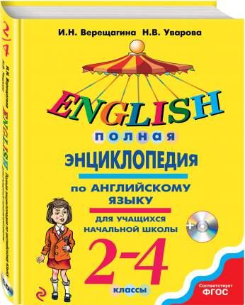 Полная энциклопедия по английскому языку для учащихся начальной школы. 2-4 классы + CD