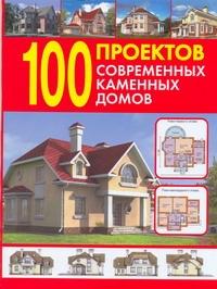 Книга 100 проектов Современных каменных Домов