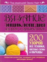 Вязание, Энциклопедия Узоров и Орнаментов