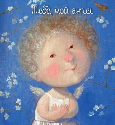 Тебе, Мой Ангел (Книга В Формате плч)