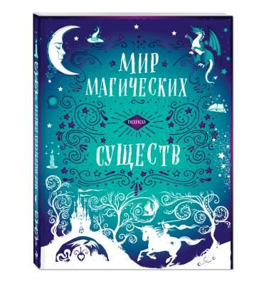"""Комплект """"Гарри Поттер, Мир магических существ"""" (раскраска+суперобложка)"""