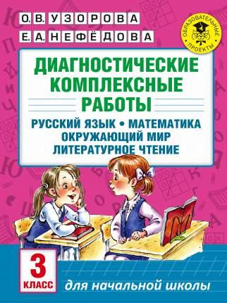 Диагностические комплексные Работы, Русский Язык, Математика, Окружающий Мир