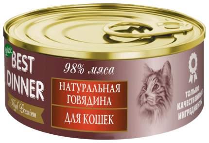 Консервы для кошек Best Dinner High Premium, натуральная говядина в желе, 100г