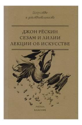 Книга Сезам и Лилии, Лекции об искусстве