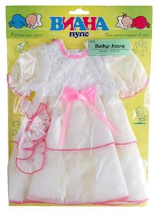 Набор одежды для кукол Виана 723