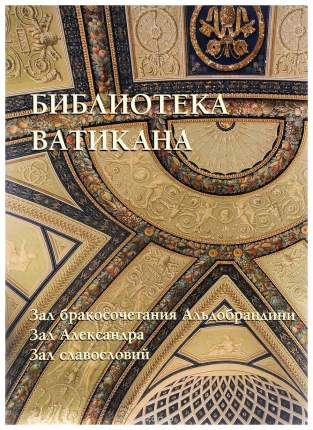 Книга Библиотека Ватикана, Зал бракосочетания Альдобрандини, Зал Александра, Зал славос...