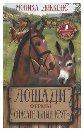 Диккенс. лошади Фермы Спасательный круг.