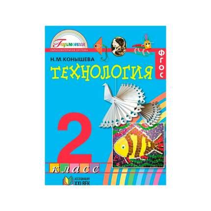 Конышева, технология 2 кл, Учебник (Фгос)