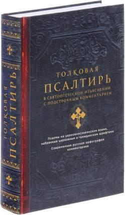 Толковая псалтирь, В Святоотеческом Изъяснении С подстрочным комментарием