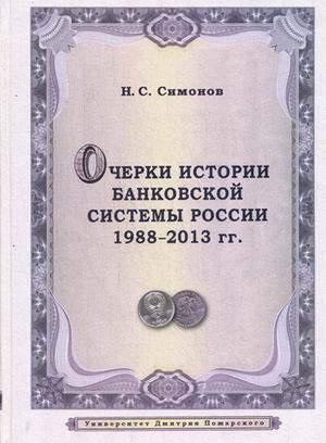 Книга Очерки Истории Банковской Системы Росси и 1988-2013 Гг.