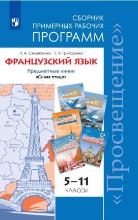 Программы. Французский Язык. 5-11 класс. примерные Рабочие программы.