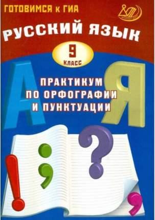 Готовимся к Гиа, Русский Язык, практикум по Орфографии и пунктуации, 9 кл, Драбкина