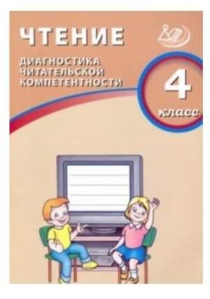 Долгова. Чтение. 4 класс. Диагностика Читательской компетентност и (Фгос)