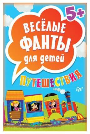 Питер Издательство Весёлые фанты для детей. Путешествия. 45 карточек.