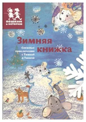 """Книга """"Зимняя книжка. Снежные приключения с Тимкой и Тинкой"""""""