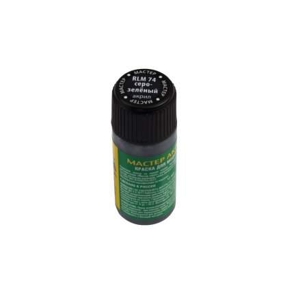 Акриловая краска для моделей Zvezda Мастер-акрил серо-зеленый 12 мл