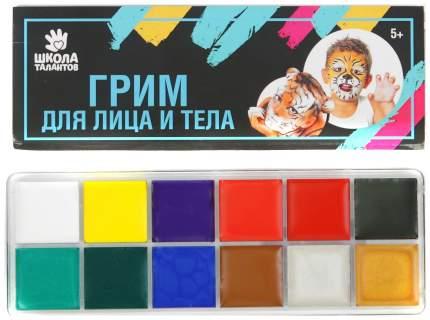 Грим для лица и тела Sima-Land Школа талантов 12 цветов по 4 гр, 2 цвета перламутровые