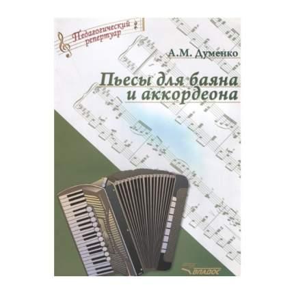 Книга Пьесы для баяна и аккордеона. ноты