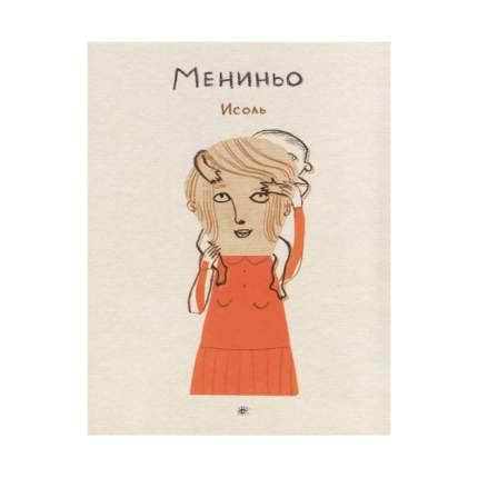 Книга Мениньо