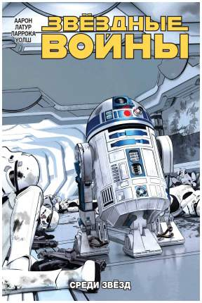 Комикс Аарон Д. «Звездные Войны. Среди звезд» Том 6